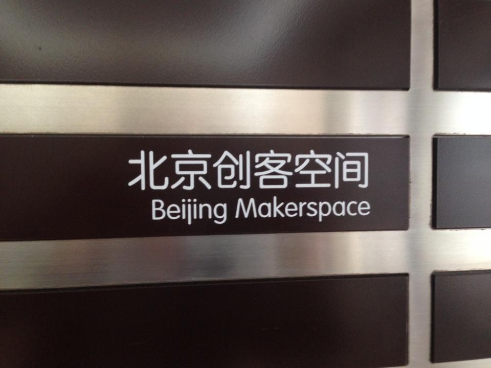 beijingmakerspace1